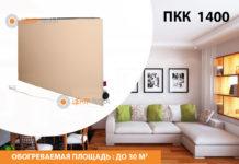 Инфракрасный керамический обогреватель Венеция ПКК 1400