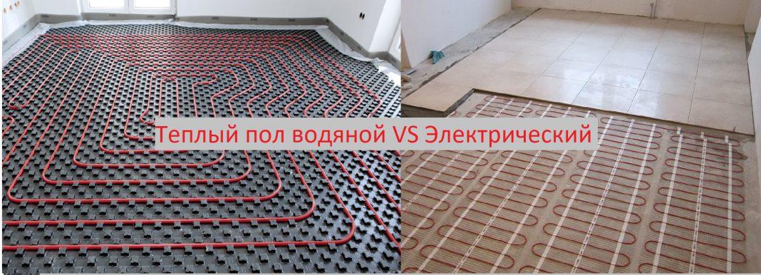 Что лучше - электрический теплый пол или водной теплый пол